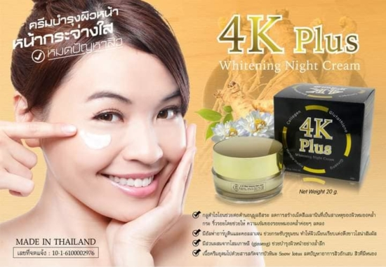 4k plus whitening night cream bd price