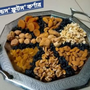 mixed dry fruits price in bangladesh